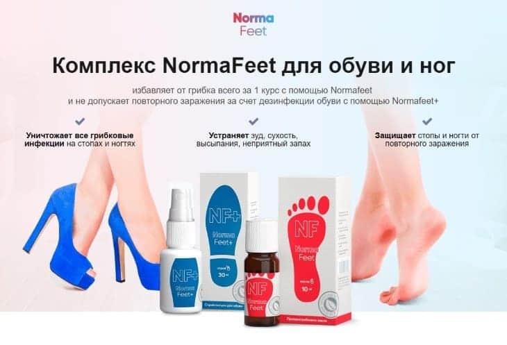 Комплекс Нормафит (Normafeet)